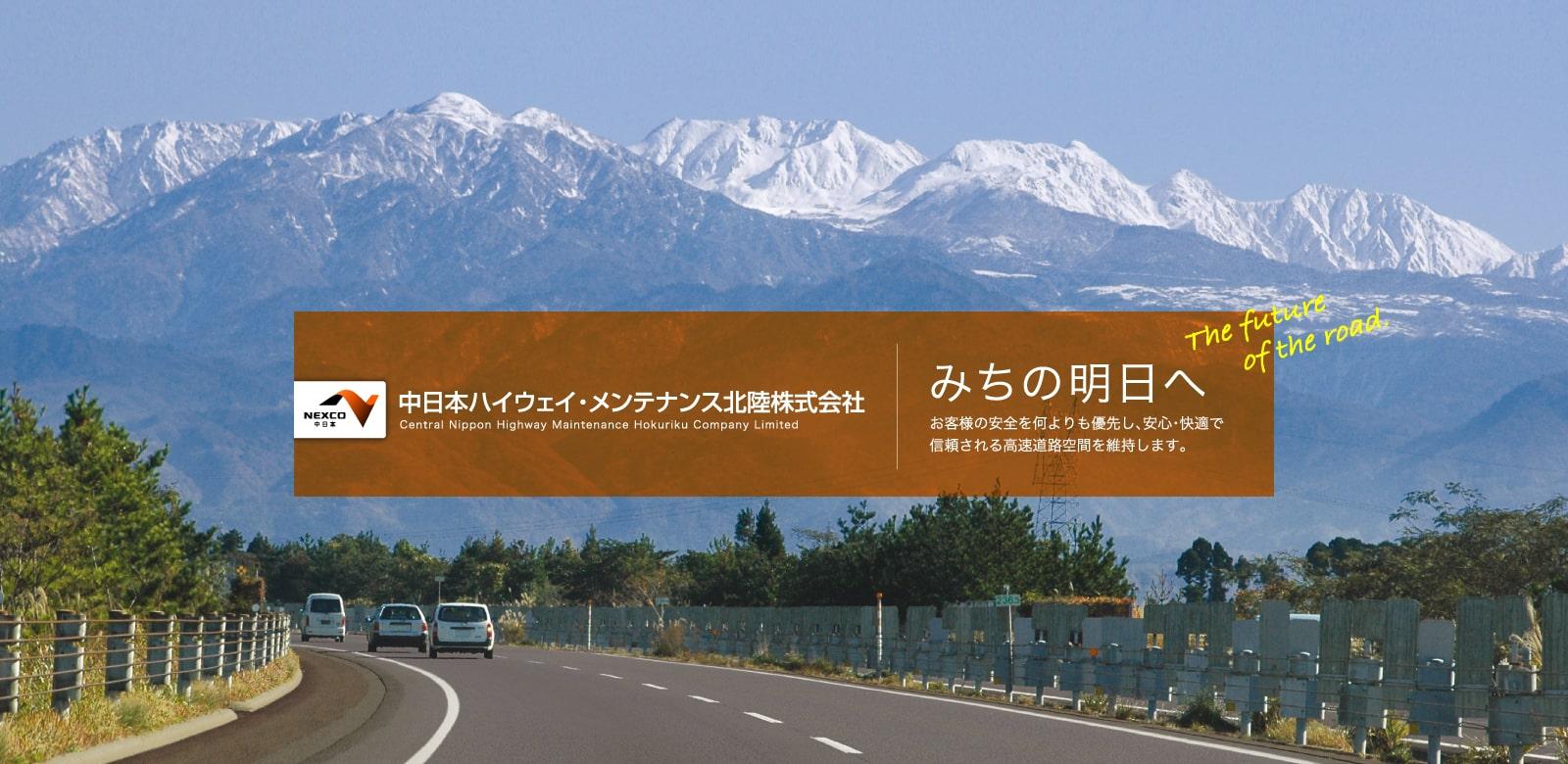 中日本ハイウェイ・メンテナンス北陸株式会社